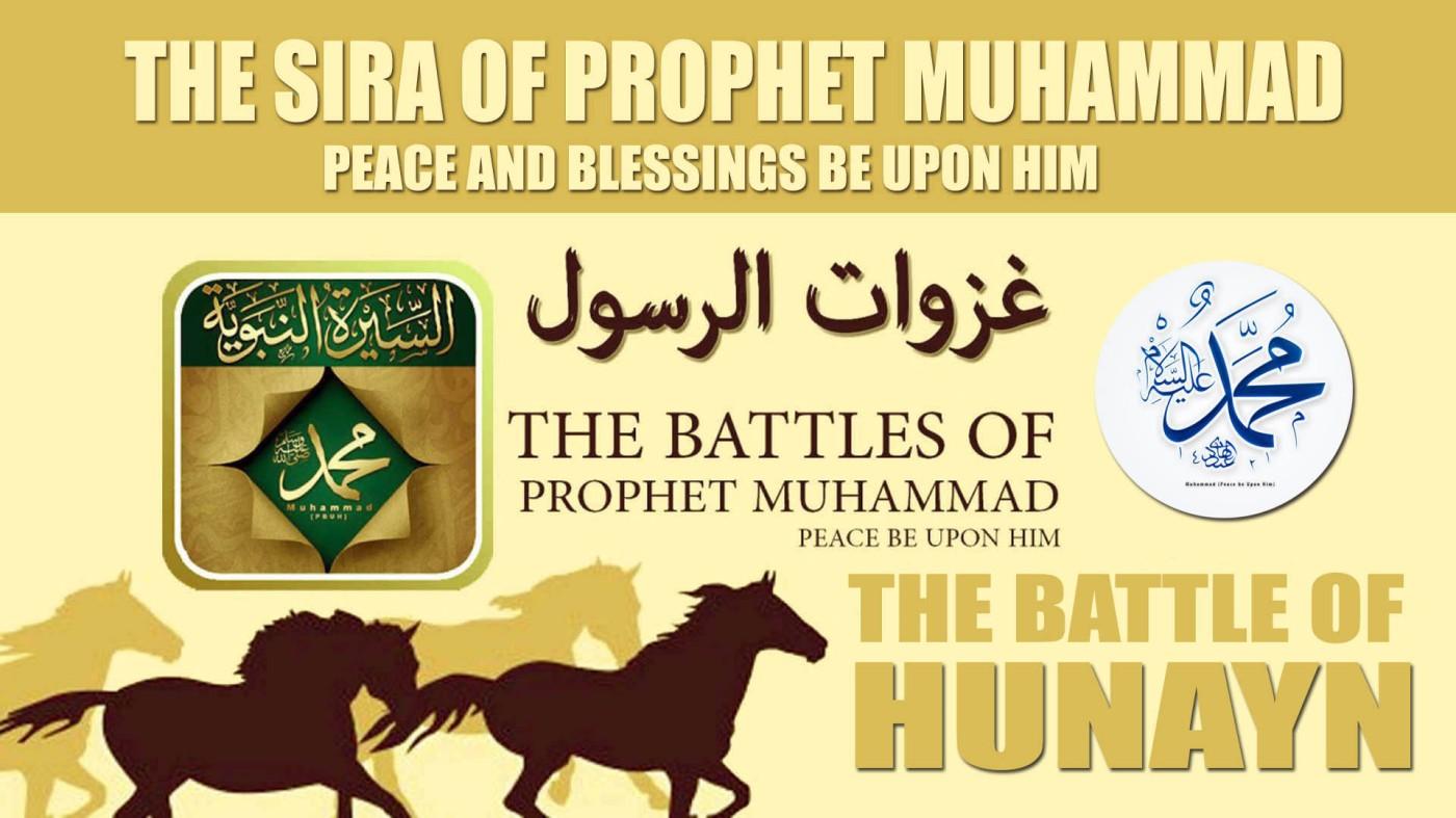 The Battles of Prophet Muhammad (bpuh) Hunayn