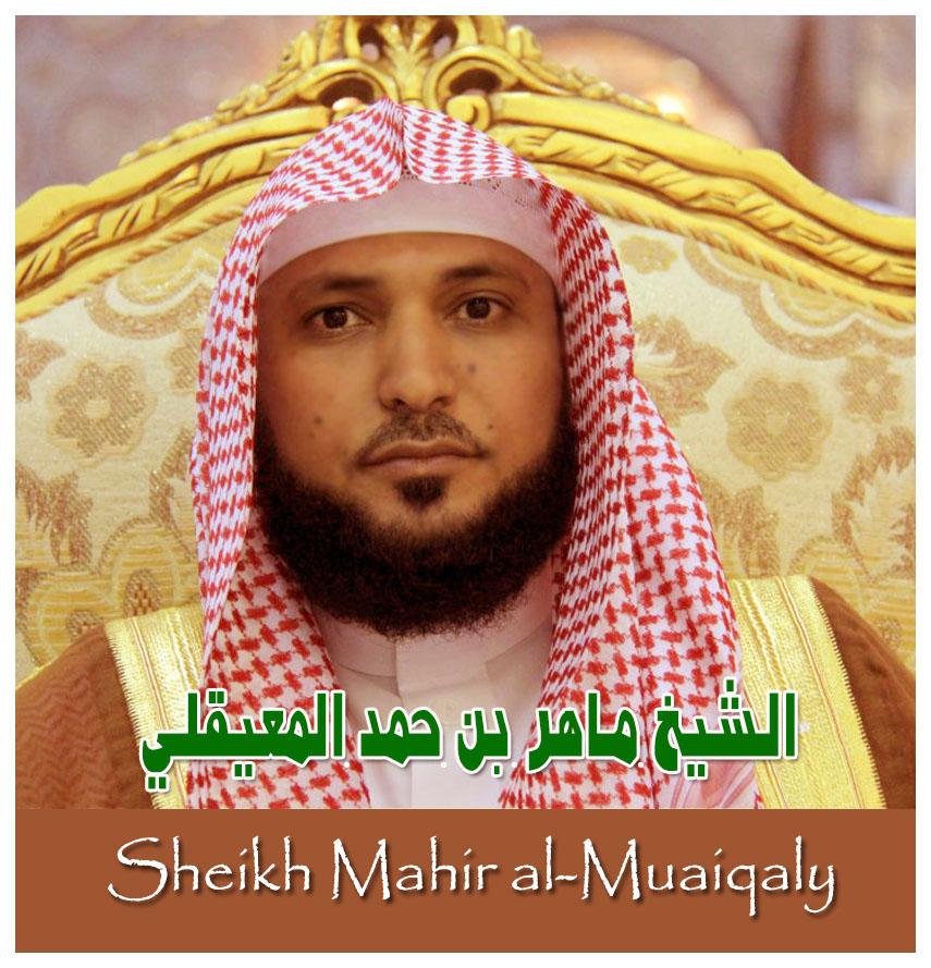 الشيخ ماهر بن حمد المعيقلي